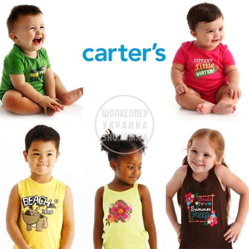 carters-clothing.jpg
