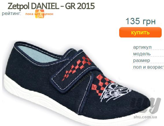 даниель.png