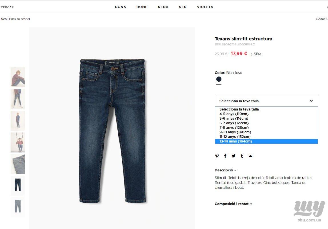 джинсі манго.jpg