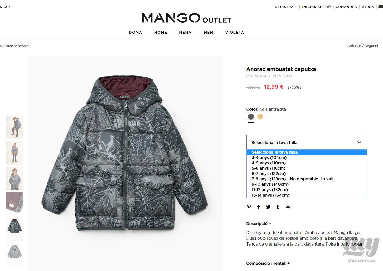 манго куртка.jpg