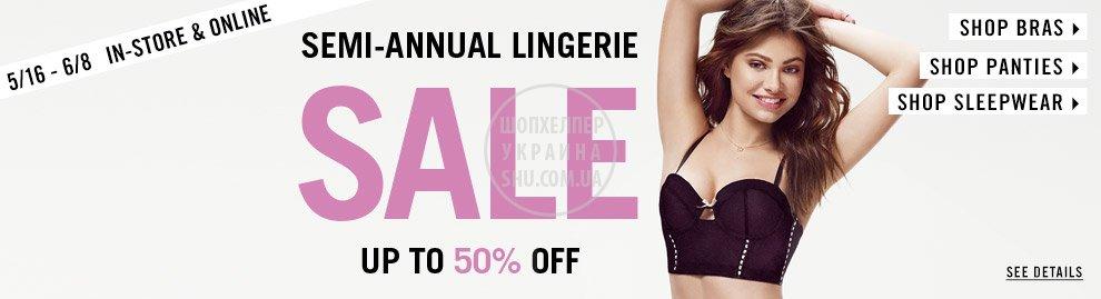 promo-lingerie-sale_image.jpg