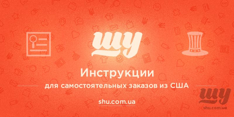 shu--banner--2015.08.20--usa--800x400--1.0.0.png