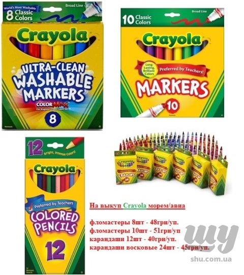 выкуп Crayola.jpg