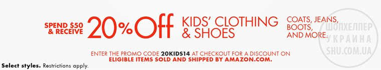 0916_Spend50Receive20_KidsClothingShoes_Landing._V325762777_.jpg