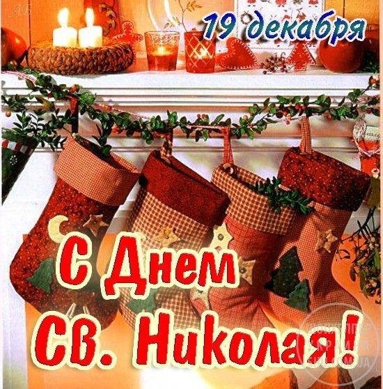 1379094115_pozdravleniya_s_dnem_svyatogo_nikolaya-9.jpg