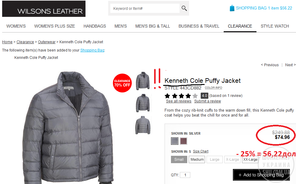 2014_08_17_22_35_57_Kenneth_Cole_Puffy_Jacket_Outerwear_Clearance_Wilsons_Leather_Opera.png