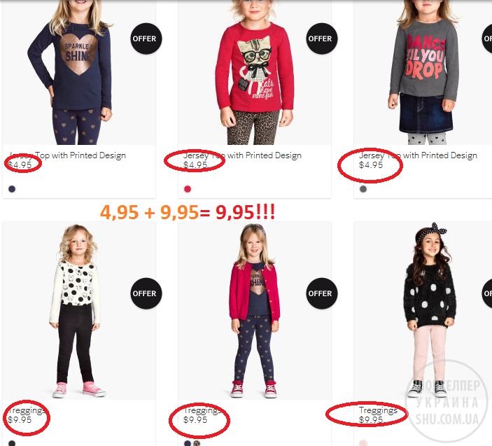 2014_08_18_15_33_36_Kids_Selected_Kids_T_shirt_Pants_9.95_H_M_US_Opera.png