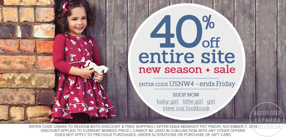 40off-entire-store-pumpkin-patch-hp-11706-US-girl-promo.jpg