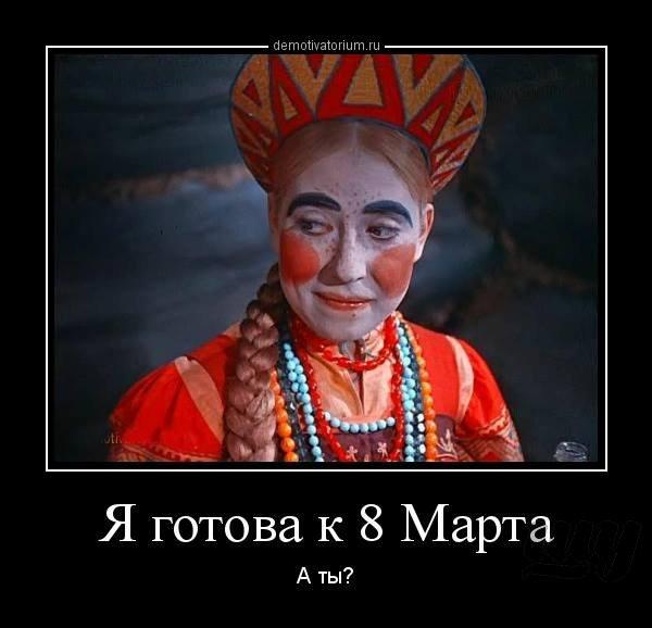 8 Марта.jpg