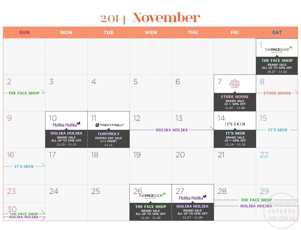 calendar_201411.jpg