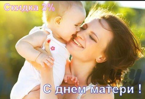 День матери1.jpg