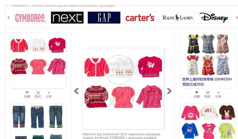 детский бренды.jpg