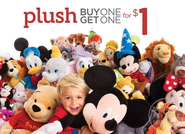 hp_plush-bogo_20141112.jpg