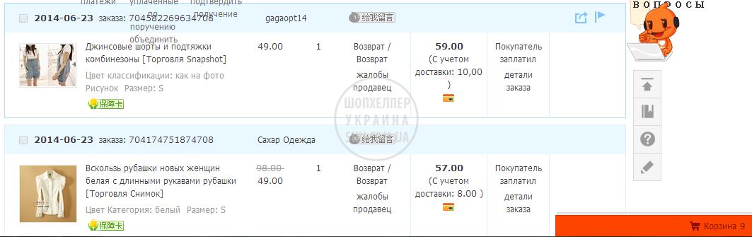 ирина одноклассники.png
