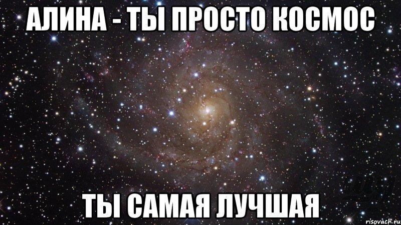 kosmos-ohuenno_18102732_orig_.jpeg
