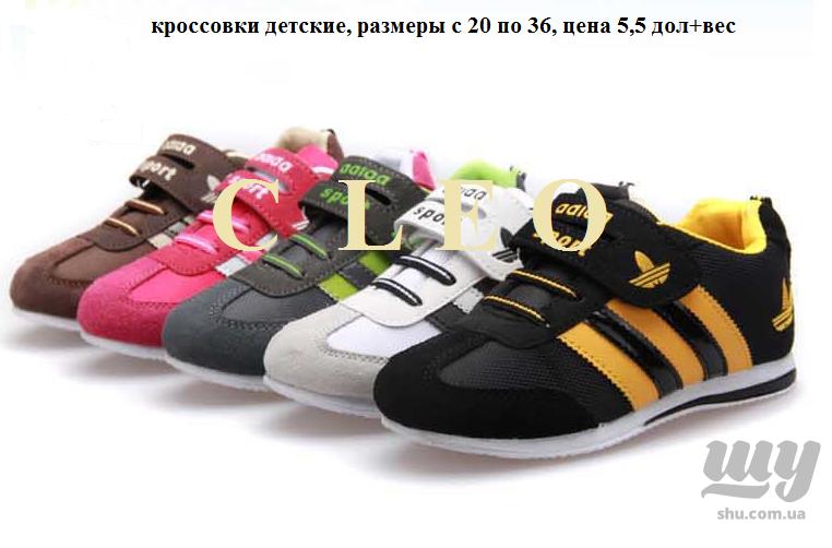 кроссовки.png