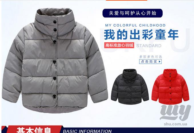 куртка 2 скидки.png