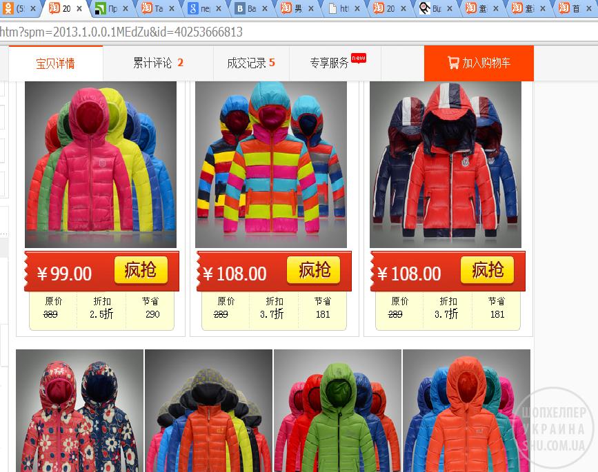 курточки.png