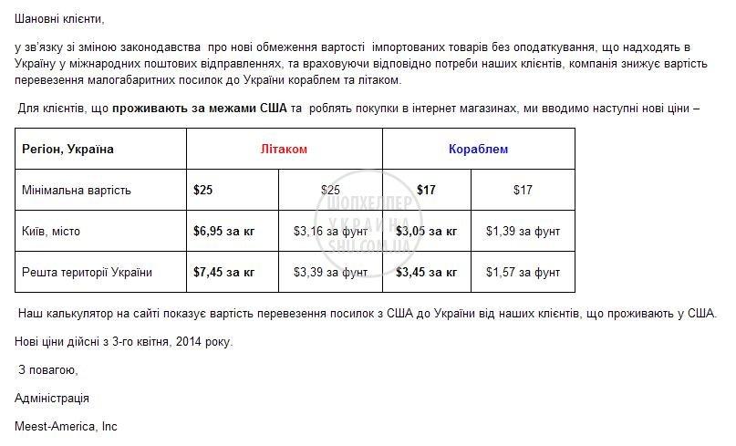 Новые тарифы Мист.JPG
