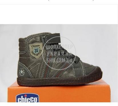 Обувь Чико.jpg