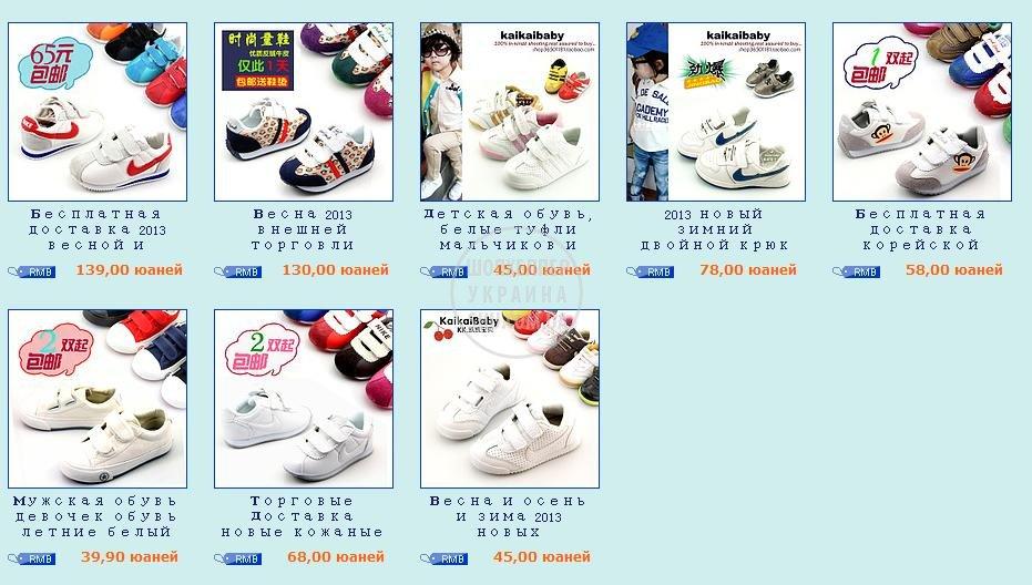обувь дети.jpg