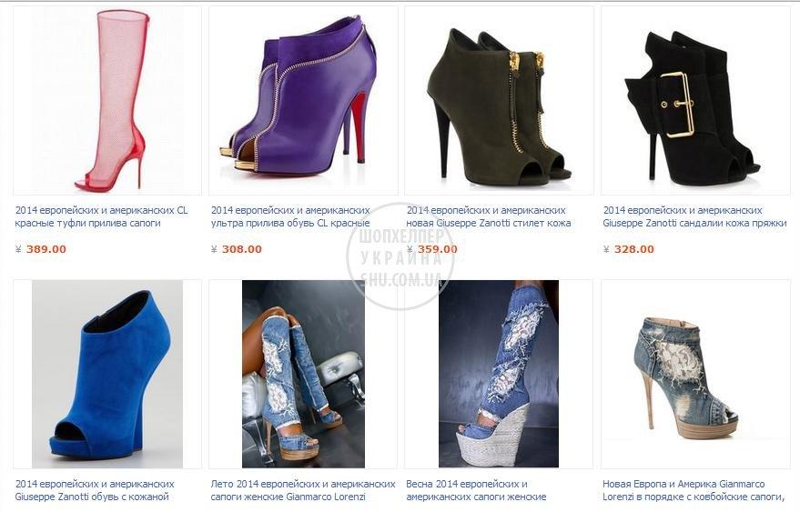 обувь модельная.jpg