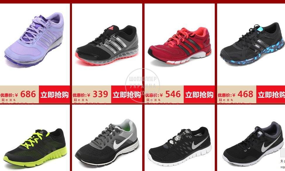 обувь спорт.jpg