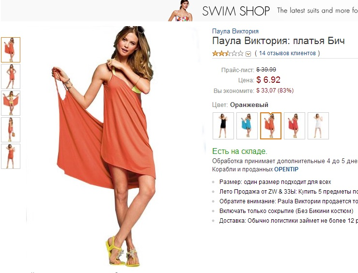 платье пляж амазон.jpg