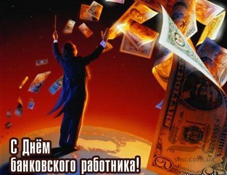 pozdravlenie_s_dnem_bankovskogo_rabotnika.jpeg