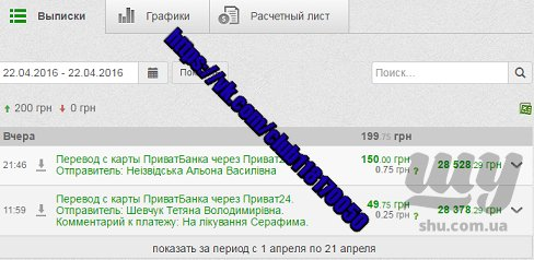 Приват 22.04.2016.jpg