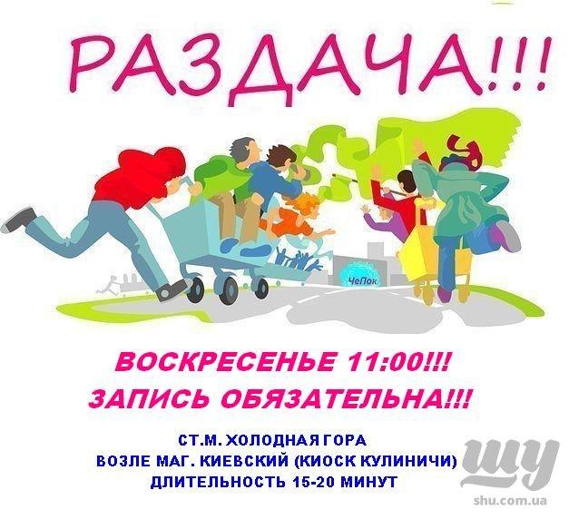 раздача КАРТИНКА.JPG