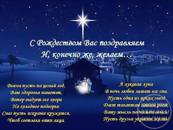 rozhdestvo-hristovo_prazdnik.jpg