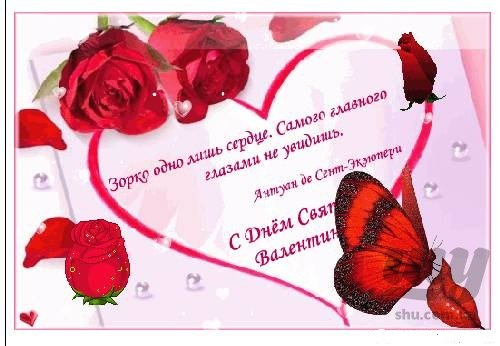 С днём Святого Валентина.jpg