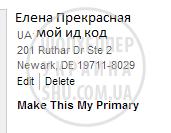 шиппинг адрес.png