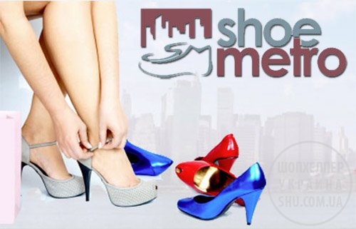 shoe-title.jpeg
