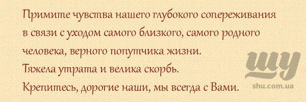 slova_soboleznovaniya_03.jpg