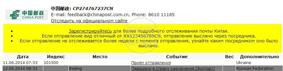 статус посылки_2.jpg