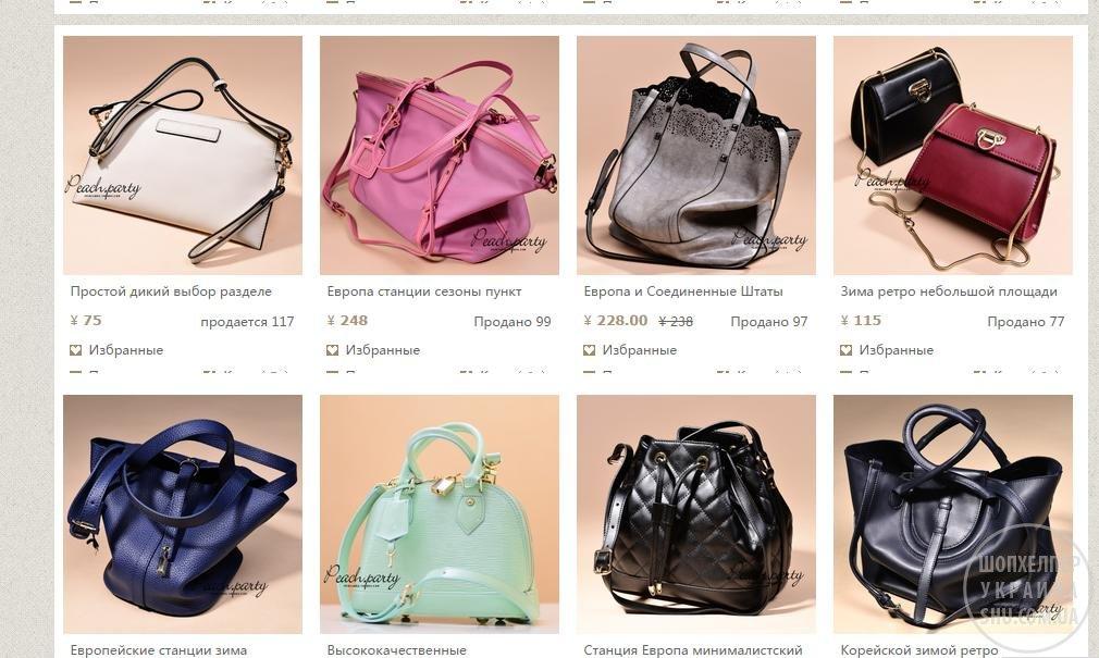 сумки 6.jpg
