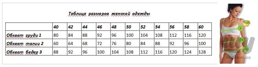 Таблица размеров.jpg