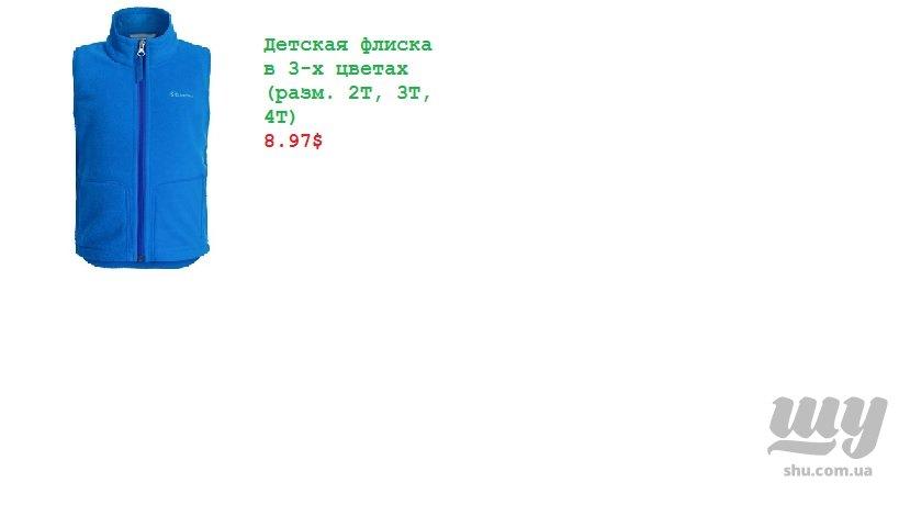 Жилетка Сиера.jpg