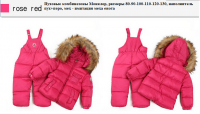 Детская Зимняя Одежда На Девочек